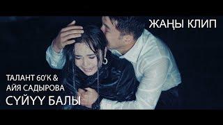 Талант60'К & Айя Садырова - Суйуу балы / Жаны клип 2019
