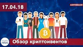 Смотреть видео Дайджест крипто-ивентов: значимые события индустрии, куда сходить в Москве и Киеве? онлайн