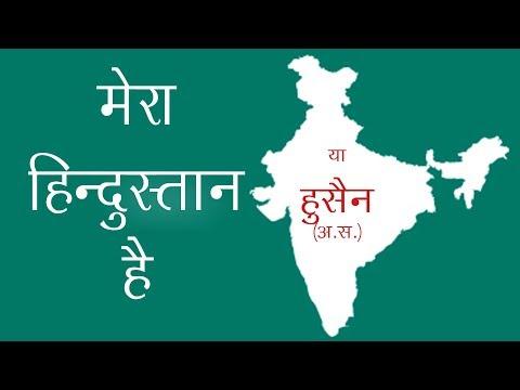Mera Hindustan Hai | Anjuman Haideria Abdullahpur | Yaum-e-Bimar-e-Karbala 2017 | Muftiganj Lucknow