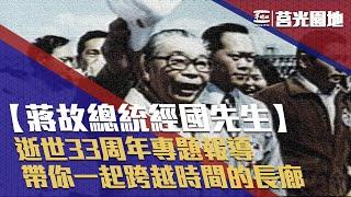 《莒光園地-蔣故總統經國先生逝世33周年專題報導》帶你一起跨越時間長廊看看那些珍貴的歷史