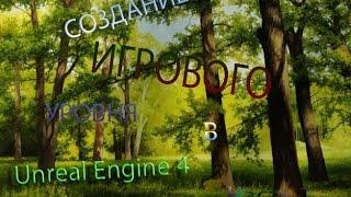 Уроки Unreal Engine 4. Создание Уровня. Часть 2.