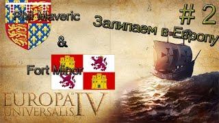 Залипаем в Europa Universalis IV #2 Война роз. Разборки с Морокко.