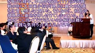 教育 「変わらぬ基地 想像を」 本紙記者 修学旅行生に講話 Thanks you v...