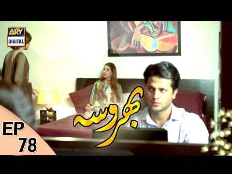 Bharosa Ep 78 - 25th August 2017 - ARY Digital Drama
