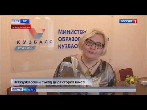 Всекузбасский съезд директоров школ пройдет в режиме онлайн