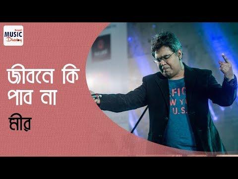 জীবনে কি পাব না   Mir   Jibone Ki Pabona   Manna Dey   Teen Bhubaner Pare