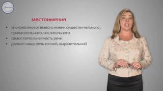Русский язык 4 класс. Местоимение: значение, употребление.  Сравнение личных местоимений.