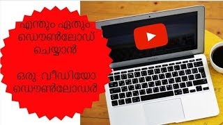 Free Youtube video downloader  for PC-  IDM  Trial version
