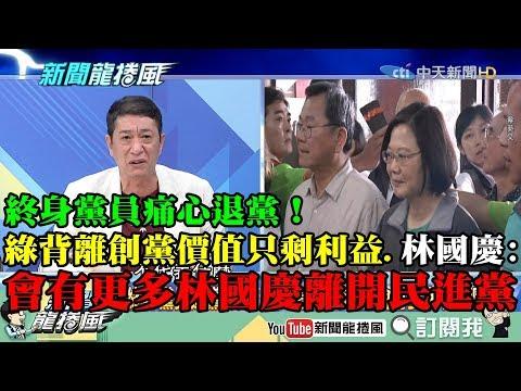 【精彩】終身黨員痛心退黨!綠營背離創黨價值只剩利益 林國慶:會有更多林國慶離開民進黨!