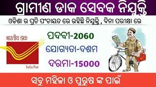 Odisha Gramin Dak Sevak Recruitment 2020!!Odisha Gds Recruitment 2020!!Odisha GDS Full Details!!