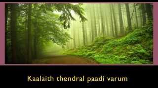 Kaalai thendral Paadi varum song with lyric