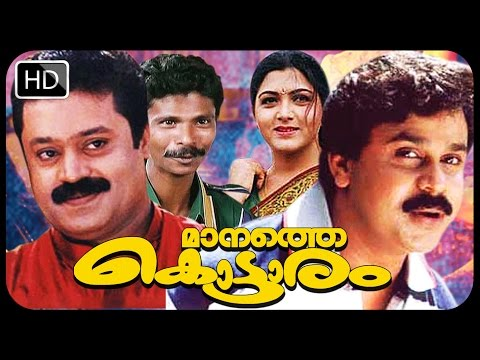 Malayalam full movie Manathe Kottaram |  Dileep, Suresh Gopi,Harisree Asokan,Khushboo movies