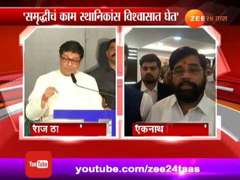 Eknath Shinde Reaction On Raj Thackerey Statement On Samuruddhi Expressway
