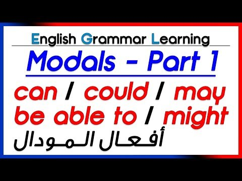 ✔✔ Modal Verbs (part 1): can, could, be able to, may, might  أفعال المودال - تعلم اللغة الانجليزية