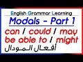 ✔✔ Modal Verbs part 1 can, could, be able to, may, might أفعال المودال تعلم اللغة الانجليزية