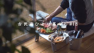 "[My Weekend Routine] ""Sichirin"" Stove Party on Porch / Cleaning My House etc. [Country life]"