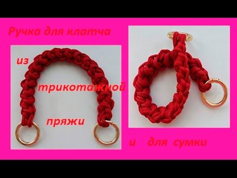 1fc648446c3b Ручка для клатча из трикотажной пряжи.Crochet pens for bags (С №3 ...