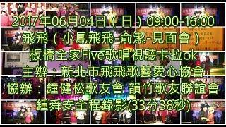 2017年06月04日09:00-16:00(小鳳飛飛 俞潔 見面會)板橋全家Five歌唱視聽卡拉ok 鍾舜安全程錄影(33分38秒)