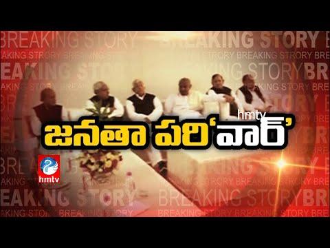Debate on  merger of erstwhile Janata Pariwar parties - HMTV Breaking Story with VK