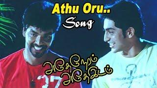 Adhe Neram Adhe Idam songs| Tamil Movie Video songs | Athu Oru Kaalam Video song | Jai hits | Premji