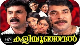 """Kaliyoonjaal"" (1997) - Malayalam Full Movie Official [HD]"