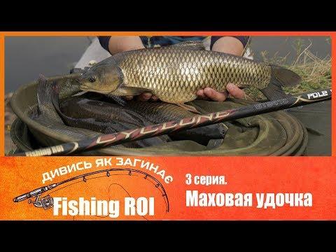 Смотри как загибает Fishing ROI. 3 серия. Маховая удочка