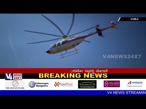 """New milestone in Tourism Department. Started """"Heli tourism"""" at Udupi"""