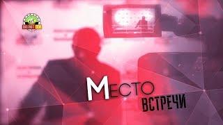 «Место встречи»: Заместитель главы администрации г.Углегорска Роман Стецкий