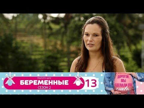 Беременные   Сезон 2   Серия 13