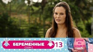 Беременные | Сезон 2 | Серия 13