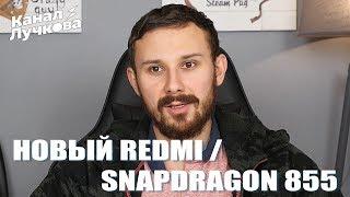 Дешевый Redmi на Snapdragon 855 / Oneplus 7 СЛИТ полностью
