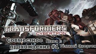 Трансформеры: Битва за Кибертрон - Совместное прохождение #1(Так как я полностью не прошёл Трансформеры: Битва за Кибертрон (Transformers: War of Cybertron), то мне захотелось записат..., 2016-01-05T11:38:47.000Z)