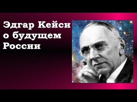 Эдгар Кейси: предсказания о будущем России и США.Пророк,который дал точное предсказание о  России.
