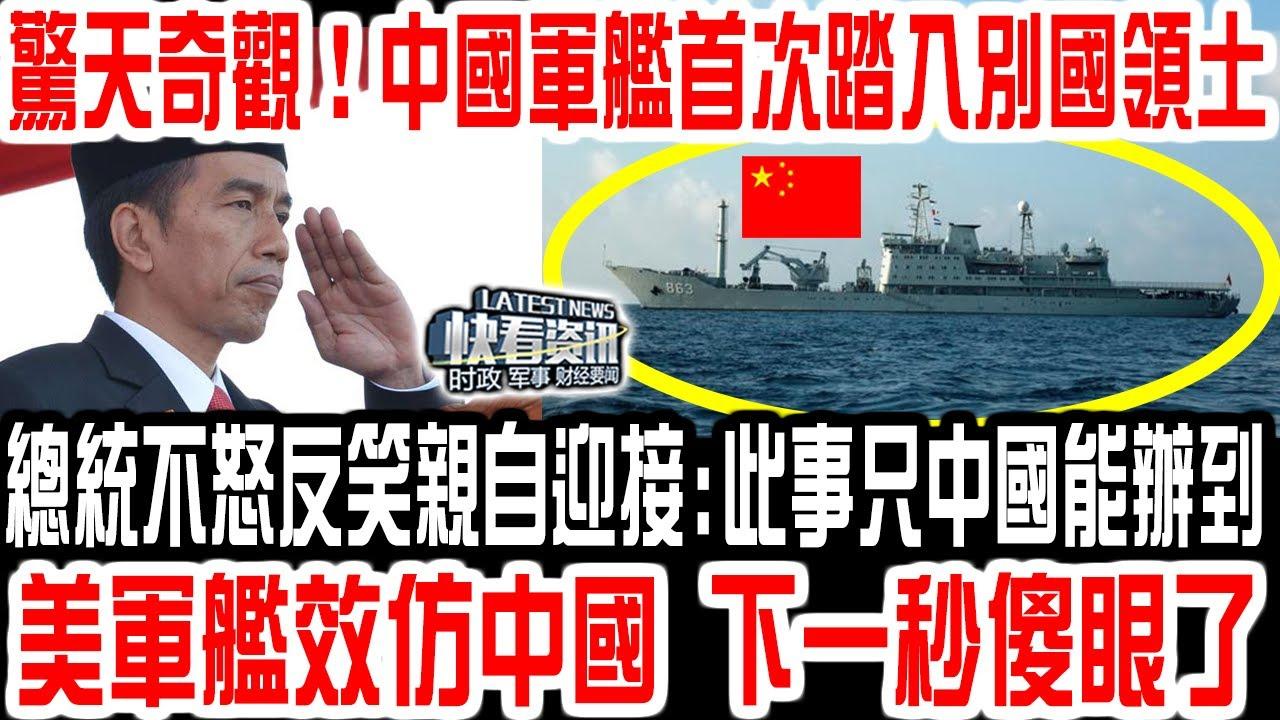 驚天奇觀!中國軍艦首次踏入別國領土!總統不怒反笑親自迎接:此事只中國能辦到!美軍艦效仿中國,下一秒傻眼了!