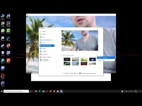 Как поставить свою картинку на фон в ZOOM видеоконференции