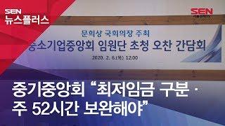 """중기중앙회 """"최저임금 구분·주 52시간 보완해야"""""""