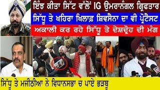 ਸਿੱਟ ਨੇ ਇੰਝ ਫੜਿਆ IG ਉਮਰਾਨੰਗਲ I Punjabi News 18 Feb 2019 Punjab I Sukhpal Khaira I Navjot Sidhu