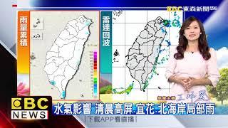 氣象時間 1081014 早安氣象 東森新聞