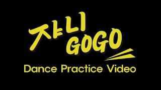[G-reyish Official] '쟈니 GOGO' (Johnny GOGO) 안무영상 Dance Practice Video