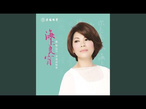 Qiu Ye (Live in Hong Kong / 2010)
