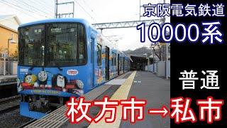 【全区間走行音】京阪 10000系[普通]枚方市→私市