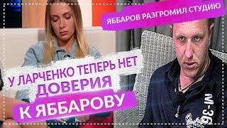 ДОМ 2 НОВОСТИ Эфир 26 января 2019 (26.01.2019)