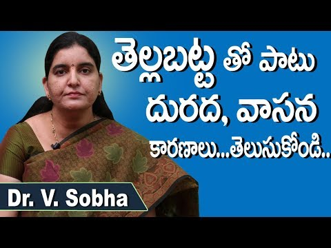 What Causes White Discharge And Itching ? | Veginal Itching Telugu | Dr. V.Sobha | Doctors Tv Telugu