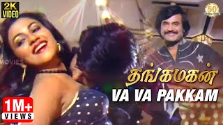 Thangamagan Tamil Movie Songs   Va Va Pakkam Va Video Song   Rajinikanth   Poornima   Ilaiyaraaja