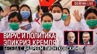 Вирус и политика: эпикриз Кремля. Беседа с Андреем Пионтковским