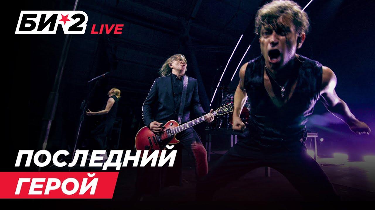 Би-2 – Последний герой (LIVE @ 19 состоявшихся концертов NewBest)