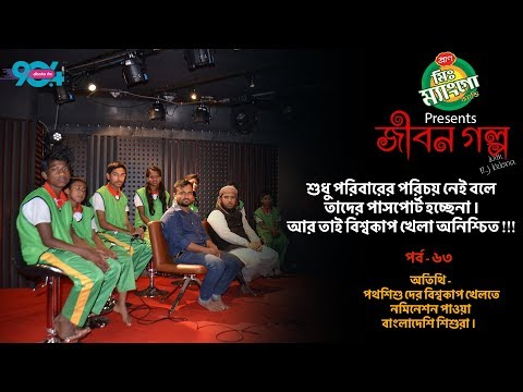 "Mr Mango candy presents ""JIBON GOLPO"" I Ep: 63 I RJ Kebria I Dhaka fm 90.4 I Street child World Cup"