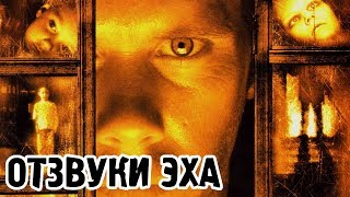 Отзвуки эха (1999) «Stir of Echoes» - Трейлер (Trailer)