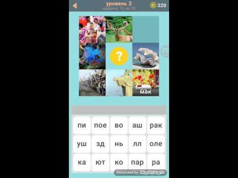 Ответы на игру 580 Фото
