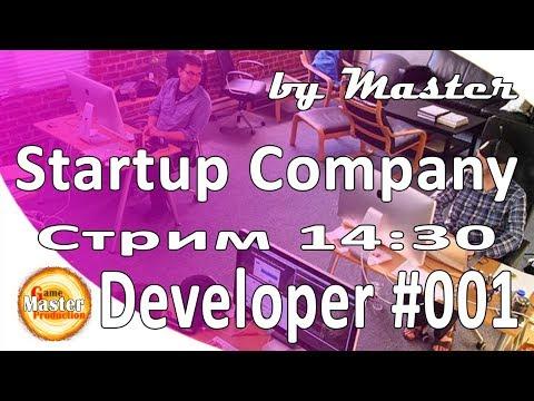 Startup Company обзор и прохождение - Developer [Часть 1]